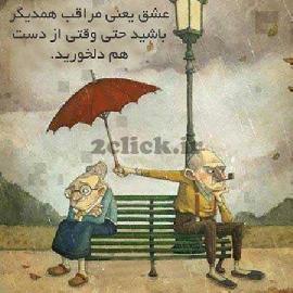 عشق زمان قهر